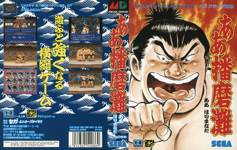 AaHarimanada_MD_JP_Box