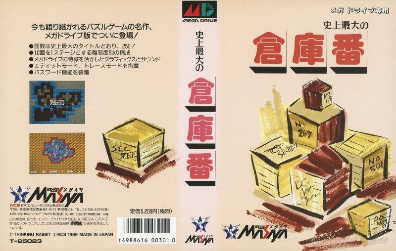Shoveit_md_jp_cover