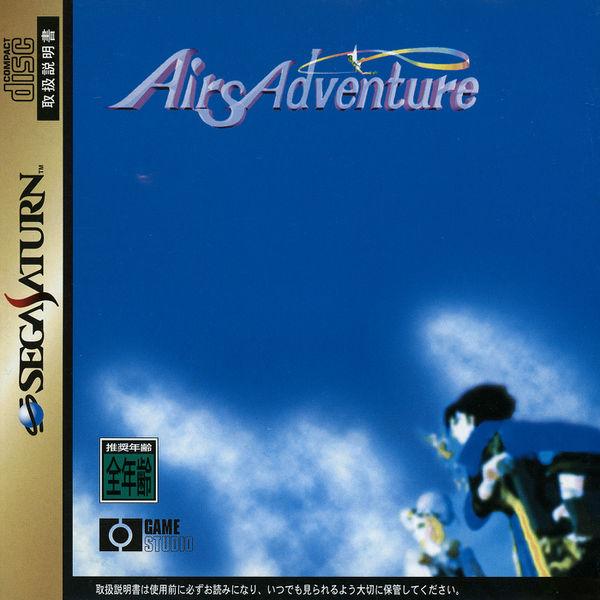600px-AirsAdventure_Saturn_JP_Box_Front