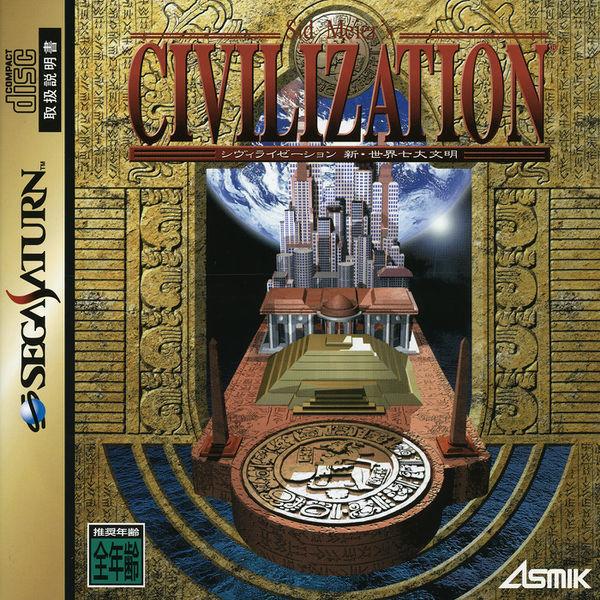 600px-Civilization_Saturn_JP_Box_Front