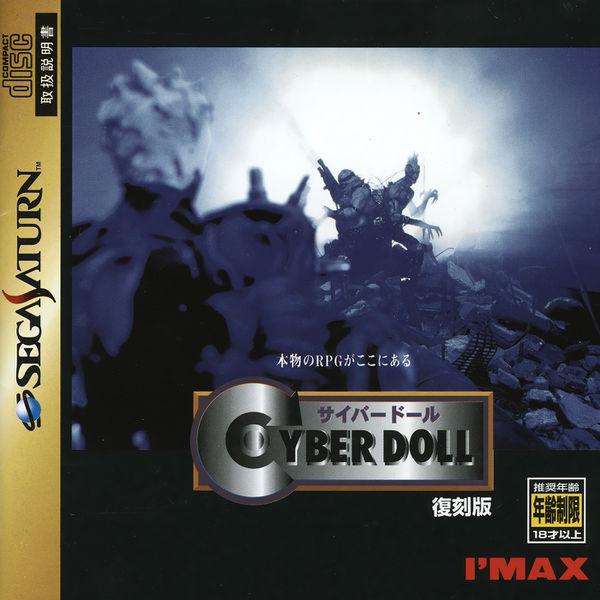 600px-CyberDoll_Saturn_JP_Box_Front_Fukkokuban