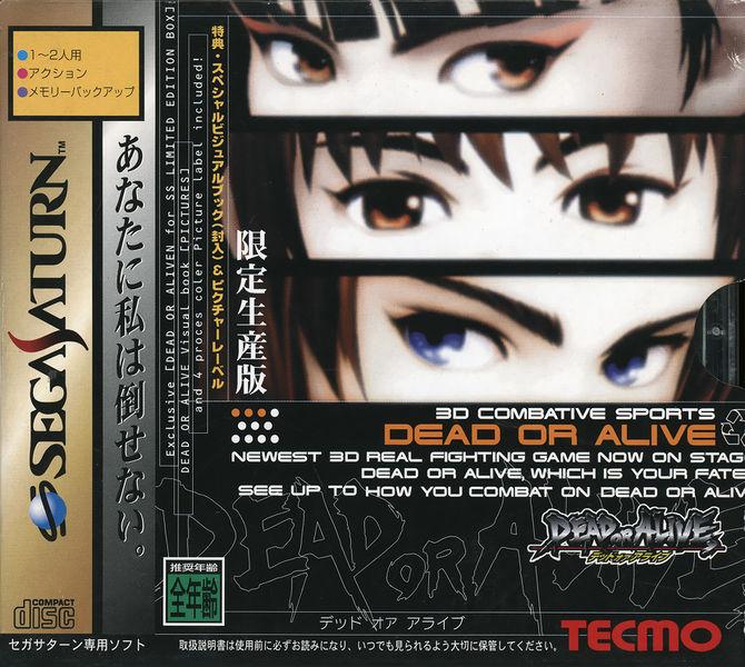 670px-DeadorAlive_Saturn_JP_Box_Front_Genteiban