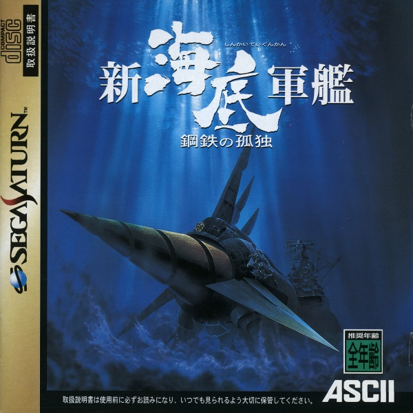 ShinKaiteiGunkan_Saturn_JP_Box_Front